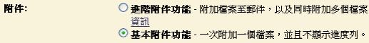 GMail附加檔案選項
