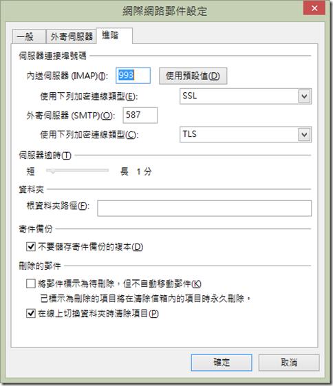 GMail_IMAP設定3